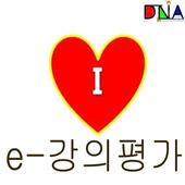 e-강의평가 (only 로보스타 직원용) icon