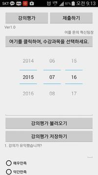 e-강의평가 (only 로보스타 직원용) apk screenshot