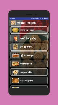 Mithai Recipes in Hindi apk screenshot