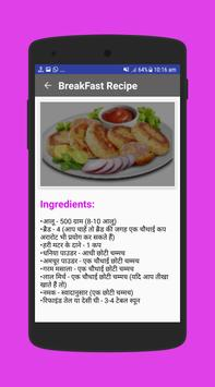 Breakfast recipes screenshot 1