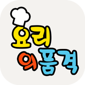 요리의품격- 레시피와 요리 정보제공 icon