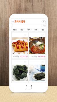 요리의품격- 레시피와 요리 정보제공 screenshot 1