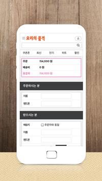 요리의품격- 레시피와 요리 정보제공 screenshot 2
