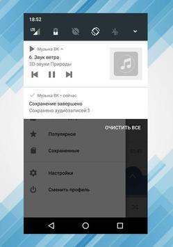 Музыка Вконтакте apk screenshot