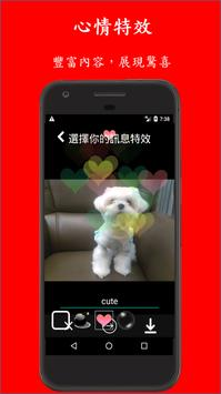 WowChat screenshot 5