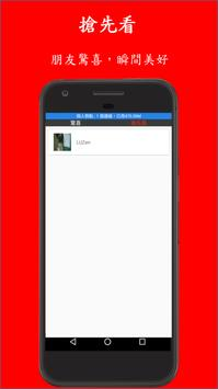 WowChat screenshot 7