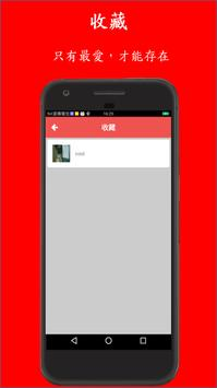 WowChat screenshot 8