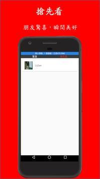 WowChat screenshot 2