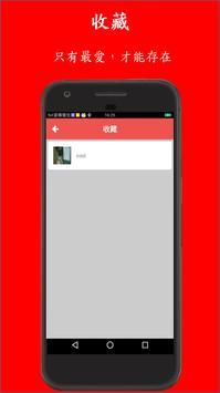 WowChat screenshot 3