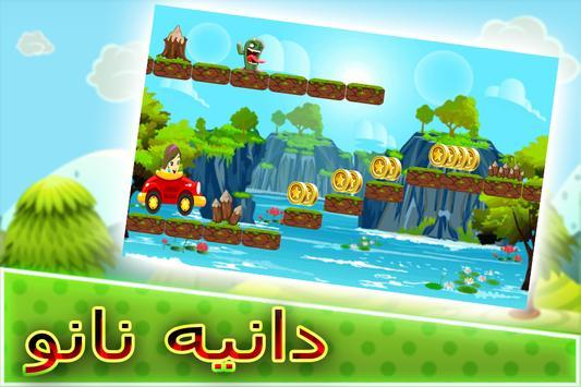 دانية نانو poster