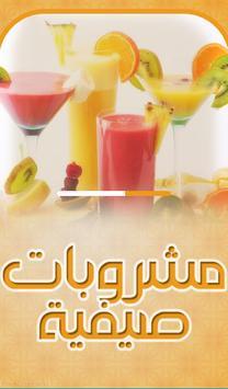 مشروبات وعصائر صيفية apk screenshot