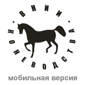 """ИПС """"Кони-3.0"""" Мобайл icon"""
