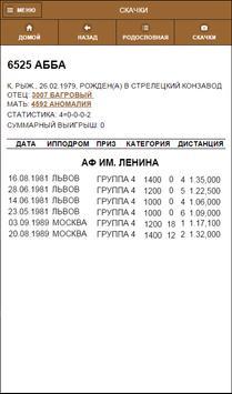 "ИПС ""Кони-3.0"" Мобайл apk screenshot"
