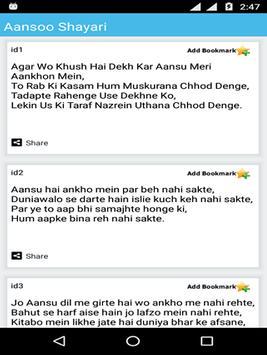Sad  Shayari Collection screenshot 2