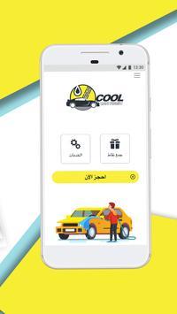 Cool Car Wash screenshot 2