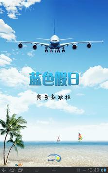 藍色假日HD poster