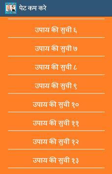 Pet Kam Karne Ke naye Tarike poster