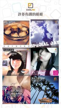 CoolPo 隨手拍 隨手PO apk screenshot