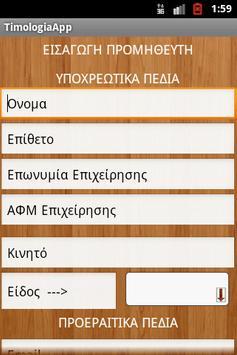TimologiaApp screenshot 2