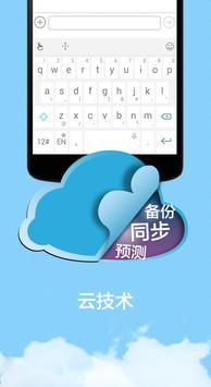 TouchPal X Keyboard updater screenshot 3