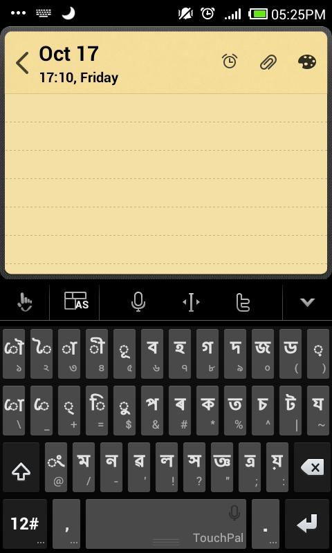 Assamese for TouchPal Keyboard for Android - APK Download
