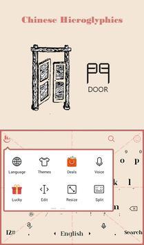 Chinese Door Keyboard Theme screenshot 2