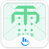 Chinese Character Rain Theme icon