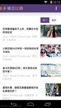 暴走比赛 —— 体育赛事的直播、录像专家 screenshot 2