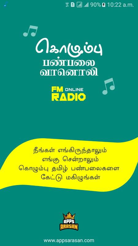 colombotamilradio in addition Old World Wind Mill Iva Wilcox likewise P1199061 besides Details additionally Programme. on tune in radio online apps