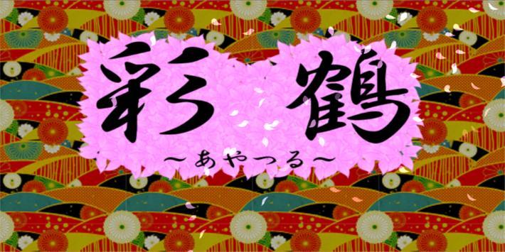 彩鶴 poster