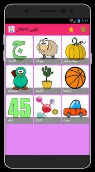 رسم و تلوين للاطفال screenshot 2