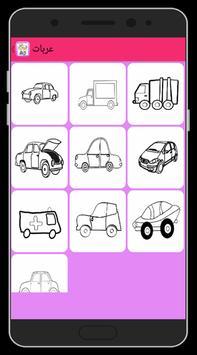رسم و تلوين للاطفال screenshot 3