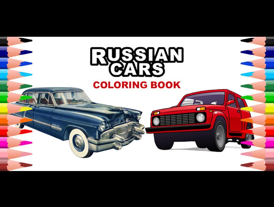 Livro Para Colorir Carros Russos Para Android Apk Baixar
