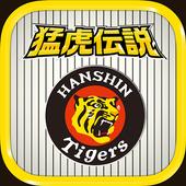 猛虎伝説(阪神タイガース・阪神甲子園球場承認プロ野球ゲーム) icon