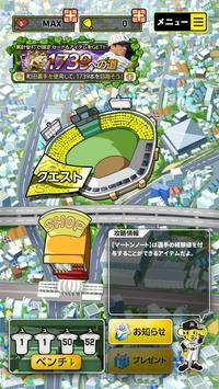 猛虎伝説(阪神タイガース・阪神甲子園球場承認プロ野球ゲーム) apk screenshot