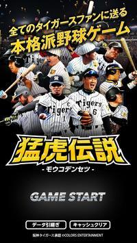 猛虎伝説(阪神タイガース・阪神甲子園球場承認プロ野球ゲーム) poster