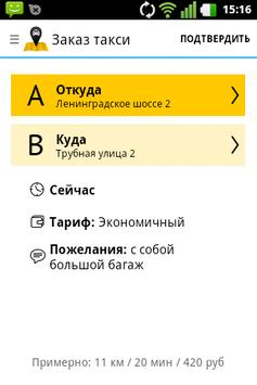 Доступное такси Москва poster