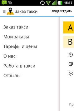 Доступное такси Москва screenshot 1