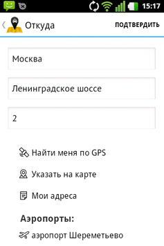 Доступное такси Москва screenshot 2