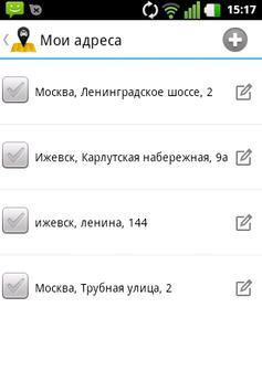 Доступное такси Москва screenshot 3