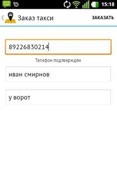 Доступное такси Москва screenshot 4