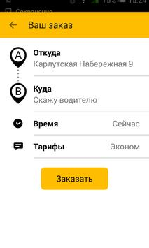 ЗаказТакси.РФ screenshot 3