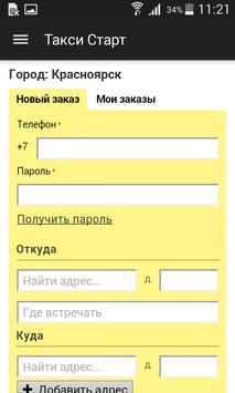 Такси Старт screenshot 5