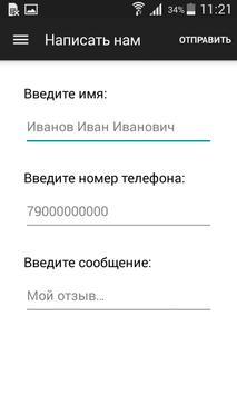 Такси Старт screenshot 8