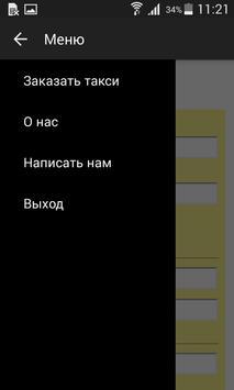Такси Старт screenshot 9