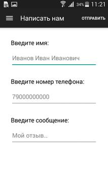 Такси Старт screenshot 3