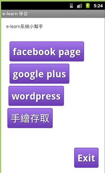 e-learn學習系統小幫手 poster