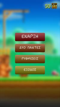 Hangman with Greek words screenshot 6