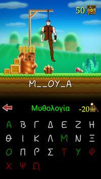 Hangman with Greek words screenshot 8