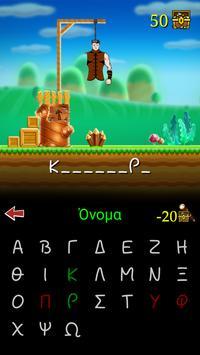 Hangman with Greek words screenshot 3